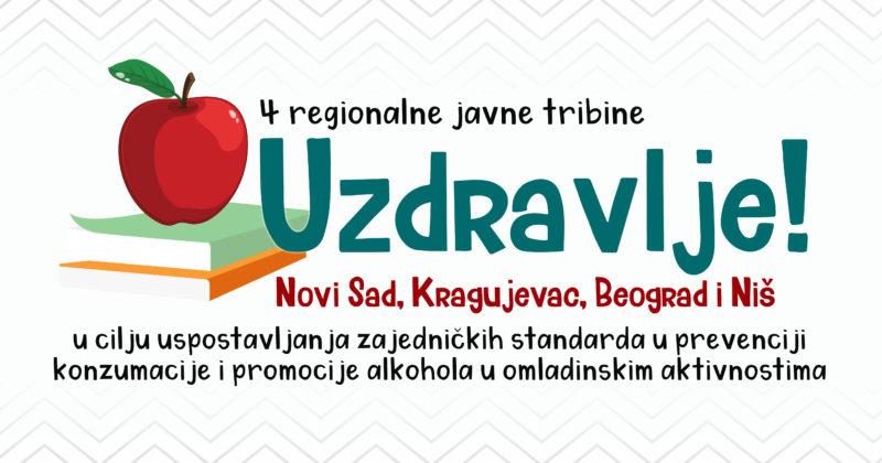 """Poziv na regionalne javne tribine """"UZDRAVLJE!"""""""