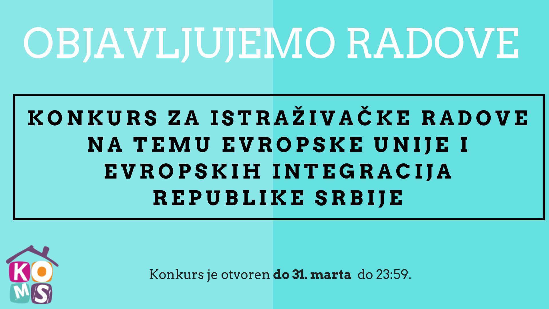 KONKURS ZA ISTRAŽIVAČKE RADOVE NA TEMU EVROPSKE UNIJE I EVROPSKIH INTEGRACIJA REPUBLIKE SRBIJE