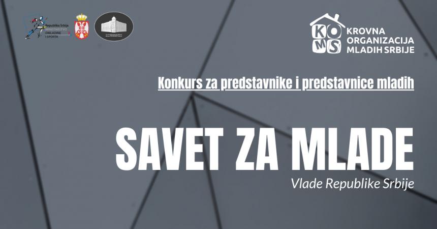 KONKURS: Predstavnici i predstavnice mladih u Savetu za mlade Vlade Republike Srbije