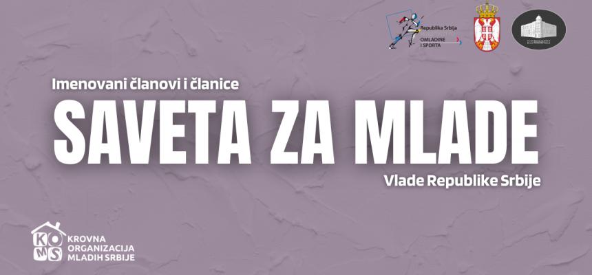 Imenovani članovi i članice Saveta za mlade Vlade Republike Srbije
